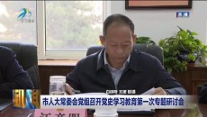 西宁市人大常委会党组召开党史学习教育第一次专题研讨会