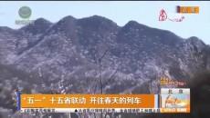 """""""五一""""十五省联动 开往春天的列车"""