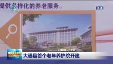 大通县首个老年养护院开建