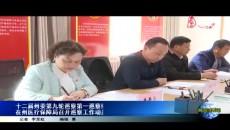 十二届黄南州委第九轮巡察第一巡察组在黄南州医疗保障局召开巡察工作动员会