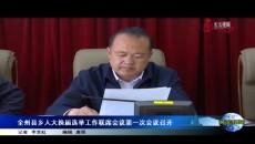 黄南州县乡人大换届选举工作联席会议第一次会议召开