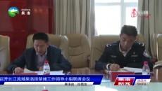 果洛州召开长江流域果洛段禁捕工作领导小组联席会议
