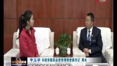 李玉学:持续深化放管服改革 促进经济高质量发展