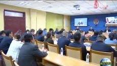 黄南州召开打击治理电信网络新型违法犯罪工作部署推进会