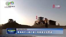 青海格茫公路扩建工程路基全线贯通