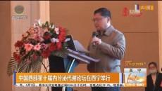 中国西部第十届内分泌代谢论坛在西宁举行