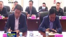 格尔木市疫情防控指挥部召开第30次会议