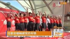 红歌会唱响建党百年情