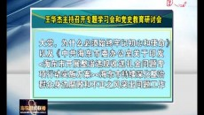 海东新闻联播 20210509