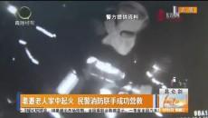 耄耋老人家中起火 民警消防联手成功营救