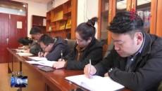 江海梅督导玉树州委政法委政法队伍教育整顿工作