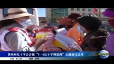 """黄南州红十字会开展""""5·8红十字会博爱周""""主题宣传活动"""