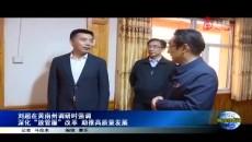 """刘超在黄南州调研时强调 深化""""放管服""""改革 助推高质量发展"""
