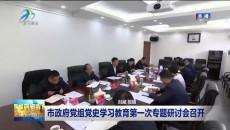 西宁市政府党组党史学习教育第一次专题研讨会召开