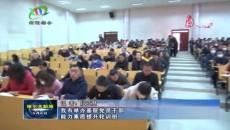 格尔木市举办基层党员干部能力素质提升轮训班