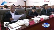 十三届州委召开第137次常委会会议