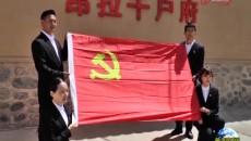 """""""创新+入心+走实""""让党史学习教育在黄南州""""活""""起来""""火""""起来"""
