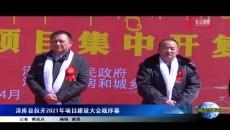 泽库县拉开2021年项目建设大会战序幕