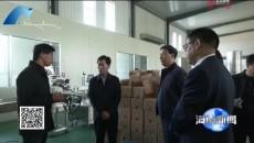 省委统战部调研组到海南州调研民营企业参与乡村振兴工作