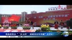 """黄南州举办"""" '庆五四' 迎建党百年华诞""""文艺汇演"""