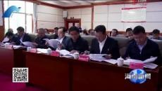 吕刚主持召开十三届州委第134次常委会议