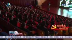 红歌奏响百年党史乐章
