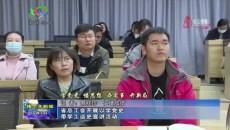 省总工会开展以学党史 带学工运史宣讲活动