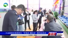 """久治县政法系统举办""""学党史 强队伍""""趣味运动会"""