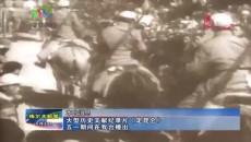 大型历史文献纪录片《定昆仑》五一期间在我台播出