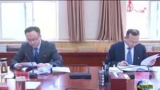 黄南州政府党组召开会议 传达学习中央和省州相关会议精神