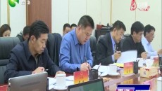 果洛州十四届人大常委会党组召开2021年第四次会议