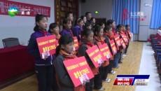 """玛多县妇联举行武警""""春蕾计划""""助学金发放仪式"""