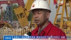 独木也成林——记全国五一劳动奖章获得者张峰