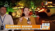 十五省媒体联动 夜游黄鹤楼