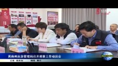 黄南州应急管理局召开巡察工作动员会
