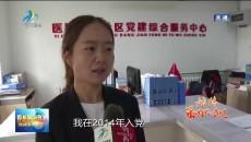 """张芮:扎根社区的""""90后""""基层党员"""