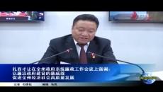 扎西才让在黄南州政府系统廉政工作会议上强调:以廉洁政府建设的新成效 促进全州经济社会高质量发展