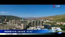 """黄南州集中开复工项目实现""""开门红"""""""
