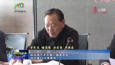 政协格尔木市第八届委员会召开第22次常委会