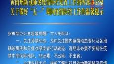 """黄南州新冠肺炎疫情防控处置工作指挥部办公室 关于做好""""五一""""期间疫情防控工作的温馨提示"""