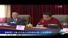 黄南州第十五届人民代表大会常务委员会第三十次会议召开
