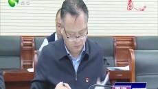 果洛州委召开全面深化改革委员会第三次会议