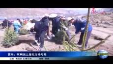 黄南:吹响国土绿化行动号角