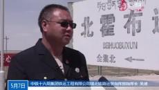 """中国最孤独的铁路:打通""""无人区""""盐湖资源运输通道"""