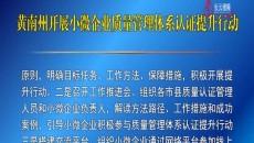 黄南州开展小微企业质量管理体系认证提升行动