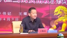 黄南州委书记王耀春为全州政法干警讲专题党课