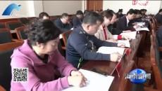 2021年海南州普通高校招生考试安全工作会议在恰召开