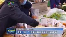 """格尔木市""""五一""""假期市场供应充足价格稳定"""