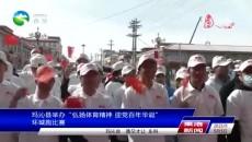 """玛沁县举办""""弘扬体育精神 迎党百年华诞""""环城跑比赛"""