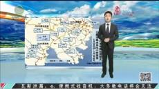 天气预报 20210523